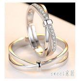 七夕禮物韓版指環對戒男女情侶款交織的愛開口活口戒指手飾 JY5461【Sweet家居】