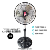 【晶工】12吋外旋循環風扇/循環扇/立扇/電扇/電風扇/風扇 (塑葉) LC-1234