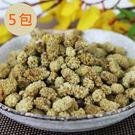 Golden Fruit 全天然地中海區野生桑椹乾5包(150g/包)