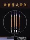 筆掛 俞唐筆掛架擺件筆掛多功能毛筆架新中式毛筆架子筆掛學生毛創 小宅妮