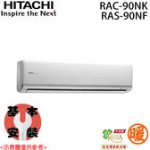 【HITACHI日立】12-15坪 變頻分離式冷暖冷氣 RAC-90NK / RAS-90NF 免運費 送基本安裝