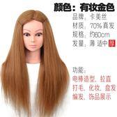 練習模具 頭模真髮可燙卷吹假人頭練習盤髮編髮美髮公仔頭假模特頭模型支架   居優佳品igo