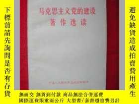 二手書博民逛書店罕見馬克思主義黨的建設著作選讀【一版一印】Y171567 中國人