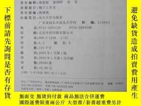 二手書博民逛書店罕見《夏飄雪》Y13537 洛心 汕頭大學出版社 出版2005