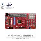 『堃喬』KT-1270 CPLD 積極體...