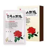 豐台灣台灣山玫瑰水白蠶絲面膜5入
