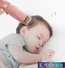 理髮器 嬰兒理髮器自動吸髮超靜音新生寶寶剃頭自己剪家用兒童電推子神器 星河光年