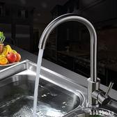 水龍頭 廚房水龍頭洗菜盆洗手家用洗碗池單冷萬向不銹鋼水槽旋轉  XY7231【KIKIKOKO】