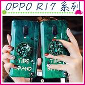 OPPO R17 R17pro 海水藍背蓋 祖母綠支架手機套 TPU保護套 全包邊手機殼 毛球掛繩保護殼