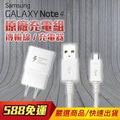 Note 4 5 6 S6 Edge 原廠充電器+原廠傳輸線 套餐組 旅充 變壓器 QC 2.0 快充 USB