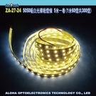 裝潢佈置 5050暖白光裸板燈條 5米一卷-1米60燈共300燈  (ZA-27-24)