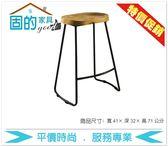 《固的家具GOOD》489-4-AN 基爾吧台椅
