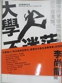 【書寶二手書T1/心靈成長_C3P】大學不迷茫_李尚龍