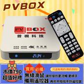 4G/32G純淨版『強力推薦』PVBOX普視電視盒 免越獄翻牆機上盒 PVBOX 硬體升級UP 普視支援4K