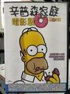 挖寶二手片-B45-正版DVD-動畫【辛普森家庭電影版】-國英語發音(直購價)