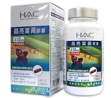 【永信藥品HAC】晶亮葉黃膠囊(金盞花萃取物)
