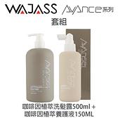WAJASS威傑士 咖啡因植萃洗髮精 500ml + 咖啡因植萃養護液 150ml 洗+頭皮水套組