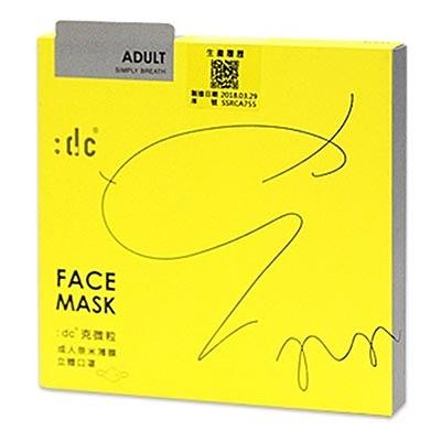 :dc克微粒 奈米薄膜 立體口罩-成人