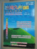 【書寶二手書T4/旅遊_JID】福岡九州‧自由旅行精品書(2012升級第4版)_楊春龍