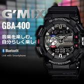 【人文行旅】G-SHOCK | GBA-400-1ADR 智慧型藍芽手錶