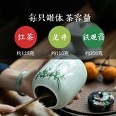 茶葉罐陶瓷密封罐家用儲存罐防潮綠茶紅茶小號中號便攜青瓷存茶罐