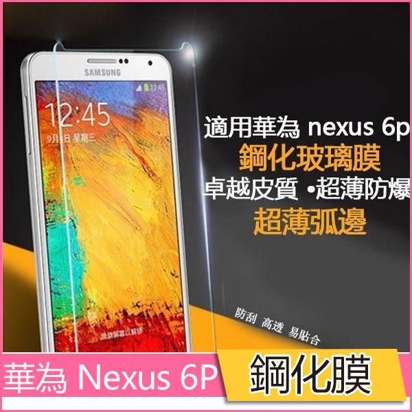 華為 NEXUS 6P 玻璃貼 鋼化膜 熒幕保護貼 5.7吋 鋼化玻璃 9H 防爆貼膜 耐刮 高清 防指紋│麥麥3C