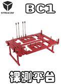 [地瓜球@] STREACOM BC1 Bench table 鋁合金 裸測平台
