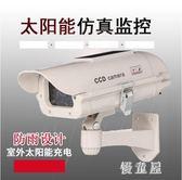 仿真監控攝像頭假攝像頭太陽能充電防盜攝像探頭室外防雨免換電池 QG7161『優童屋』