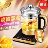 【台灣現貨】養生壺 110V養生壺 多功能電熱水壺 花茶壺 出口高硼矽玻璃壺 自動燉盅