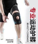 TMT運動護膝蓋男跑步半月板損傷戶外登山籃球騎行女專業深蹲護