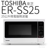 結帳現折500 TOSHIBA東芝微電腦料理微波爐 ER-SS25 25L 25公升