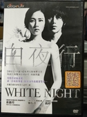 挖寶二手片-T04-130-正版DVD-韓片【白夜行】-孫藝真 韓石圭 高洙(直購價)