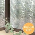 日本製造 MEIWA 節能抗UV靜電無背膠3D窗貼 (馬賽克) - 46x200公分