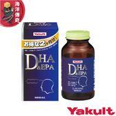 【海洋傳奇】【日本出貨】Yakult 養樂多 DHA EPA 240粒