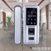 辦公室玻璃門指紋鎖單門雙門免開孔電子智慧門禁系統防盜鎖全自動 1995生活雜貨