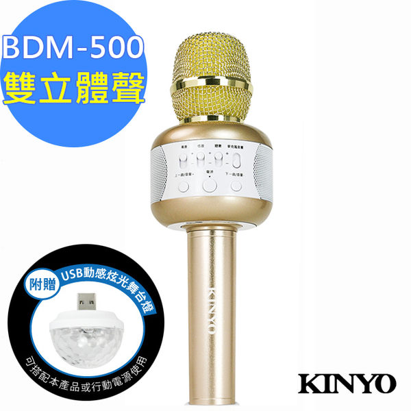 【KINYO】雙聲喇叭行動KTV無線藍芽喇叭麥克風(BDM-500) 附贈炫光舞台燈