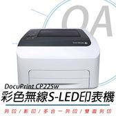 【高士資訊】FUJI XEROX 富士全錄 DocuPrint CP225w 高速 無線 彩色 S-LED 印表機
