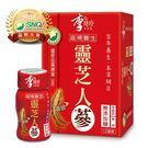 ●全素 無糖 零脂肪 無鈉 ●榮獲國家SNQ品質標章  ●靈芝+人蔘滋補養身 再升級
