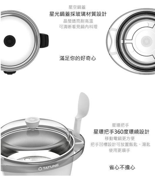 宗霖~大同6人份不鏽鋼多功能電鍋【TAC-06HT】~星空鍋蓋~星環把手~星球電鍋