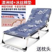 躺椅折疊午休床辦公室便攜午睡床行軍床睡椅簡易陪護床單人床家用RM