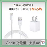 好舖・好物➸【現貨】Apple蘋果 充電組 旅充組 5W 充電器 + 1M 傳輸線 IX XS Max 8 7 6 Plus