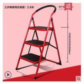 家用摺疊小梯子梯椅兩用梯凳加厚室內多功能人字爬梯