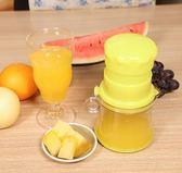 橙汁榨汁機手動小型家用水果檸檬榨汁杯 ZL689『小美日記』