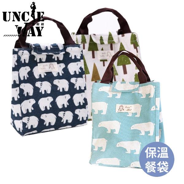 [現貨] Uncle-Way威叔叔 保溫餐袋【H0223】 手提加厚防水便當袋 隨身袋 收納袋 隔熱保溫袋