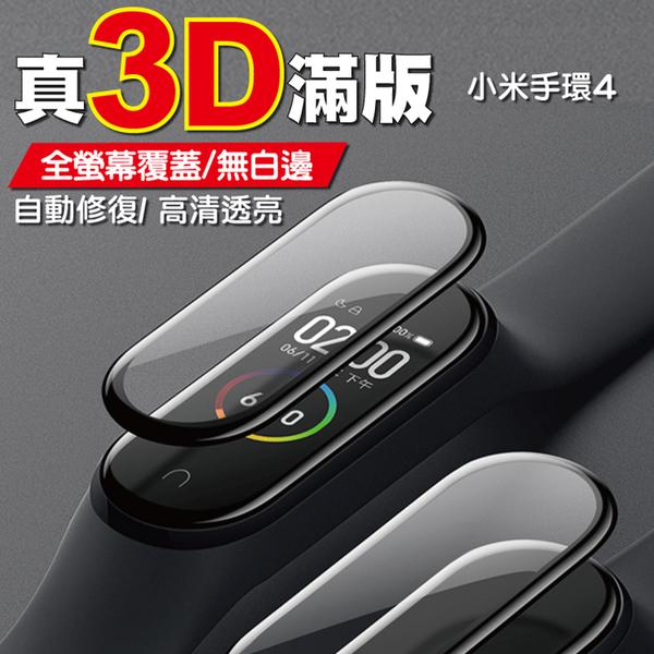 小米手環4 / NFC專用 真3D曲面滿版纖維玻璃膜 高清保護貼 邊緣強化 防摔 防刮傷 抗髒汙