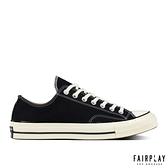 Converse All Star 1970s 黑 男鞋 女鞋 低筒 復古 基本款 經典款 奶油頭 三星標 帆布鞋 休閒鞋 162058C