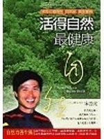 二手書博民逛書店 《活得自然最健康(Natural Ways to Holistic Health)》 R2Y ISBN:9574704580│宋善元