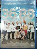 影音專賣店-P07-261-正版DVD-華語【想入飛飛】-金馬影展爆棚好評的溫馨作品