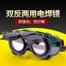 電焊眼鏡電焊眼鏡頭戴式焊工墨鏡防飛濺防強光紫外線氣焊氬弧焊燒焊護目鏡 快速出貨