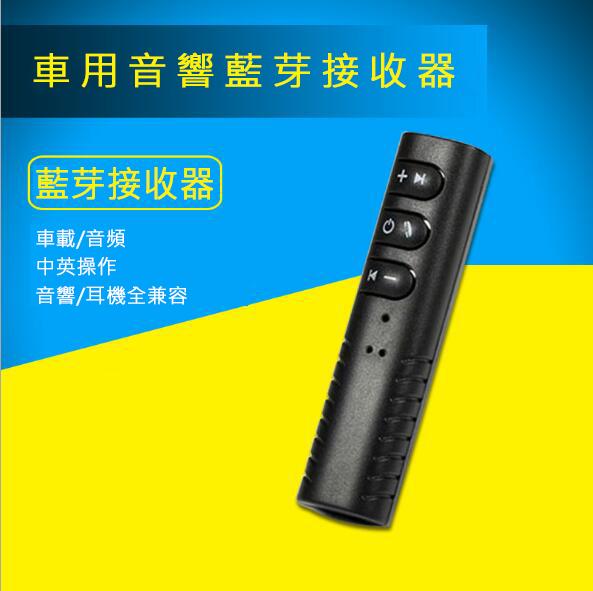 【葉子小舖】車用音響藍芽接收器/耳機/喇叭/AUX/音頻適配器/汽車配件/影音設備/Bluetooth